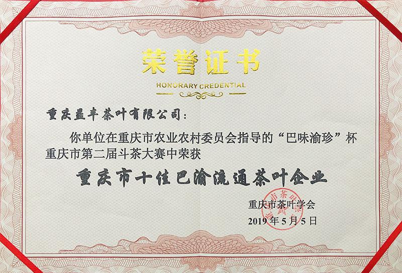 重庆市十佳巴渝流通茶叶企业