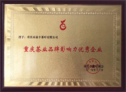 重庆茶叶品牌影响力优秀企业